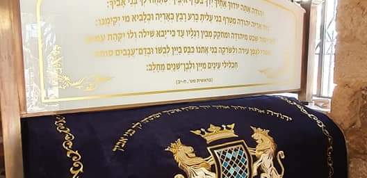 בשל המצב הביטחוני, הבטיחותי ומגבלות הקורונה קבר יהודה בן יעקב יישאר סגור למבקרים.